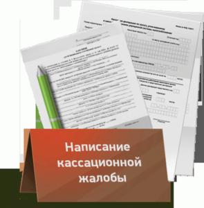 кассационная жалоба по новым правилам в Москве